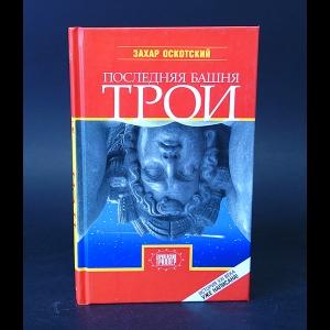 Оскотский Захар  - Последняя башня Трои