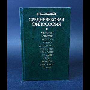 Соколов В.В. - Средневековая философия