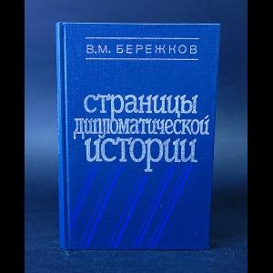 Бережков Валентин  - Страницы дипломатической истории