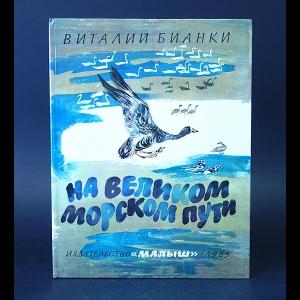 Бианки Виталий - На великом морском пути