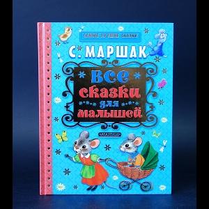Маршак Самуил - Все сказки для малышей