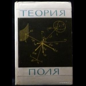 Альпин Л.М. - Теория Поля