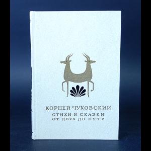 Чуковский Корней - Корней Чуковский Стихи и сказки. От двух до пяти