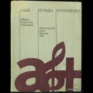 Варга Б,  Димень Ю, Лопариц Э - Язык, музыка, математика