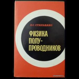 Стильбанс Л.С. - Физика полупроводников
