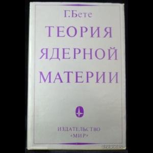 Бете Ганс - Теория ядерной материи