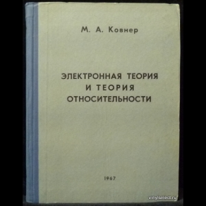 Ковнер Михаил - Электронная теория и теория относительности