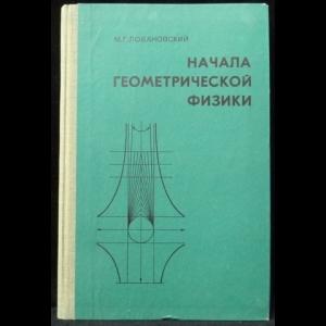 Лобановский М.Г. - Начала геометрической физики