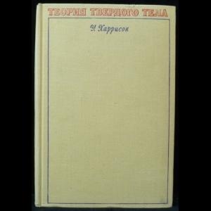 Харрисон Уолтер - Теория твердого тела