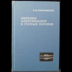 Пархоменко Э.И. - Явления электризации в горных породах