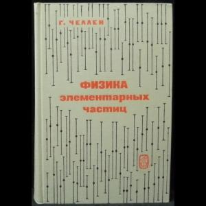 Челлен Г. - Физика элементарных частиц