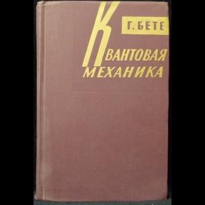 Бете Ганс - Квантовая механика