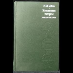 Уайт Р.М. - Квантовая теория магнетизма