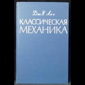 Лич У. Дж. - Классическая механика