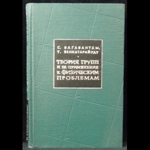 Багавантам С, Венкатарайуду Т - Теория групп и ее применение к физическим проблемам