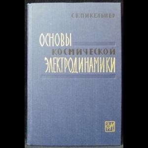 Пикельнер С.Б. - Основы космической электродинамики