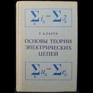 Татур Т.А. - Основы теории электрических цепей