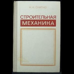 Снитко Н.К. - Строительная механика