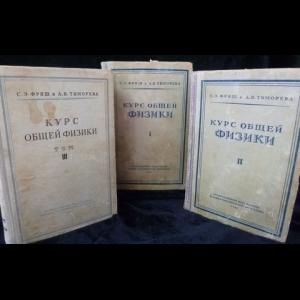 Тиморева А, Фриш С - Курс общей физики (комплект из 3 книг)