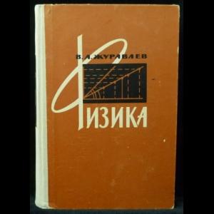 Журавлев В.А. - Физика