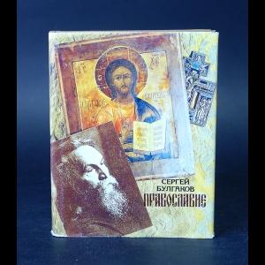 Булгаков С.Н. - Православие: Очерки учения православной церкви