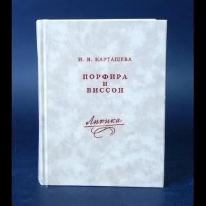 Карташева Н.В. - Порфира и Виссон