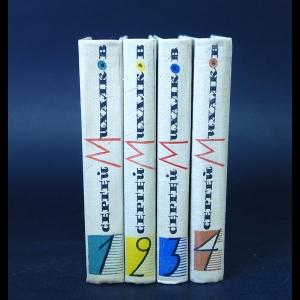 Михалков Сергей - Сергей Михалков Собрание сочинений в 4 томах (комплект из 4 книг)