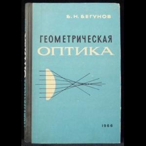 Бегунов Б.Н. - Геометрическая оптика