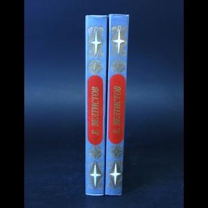 Велтистов Евгений - Евгений Велтистов Избранное в 2 томах (комплект из 2 книг)