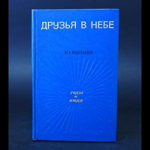 Водопьянов М. - Друзья в небе