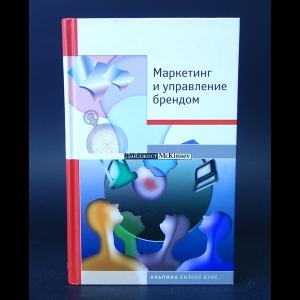 Авторский коллектив - Маркетинг и управление брендом