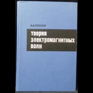 Семенов А.А. - Теория электромагнитных волн