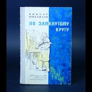 Михайлов Виктор  - По замкнутому кругу