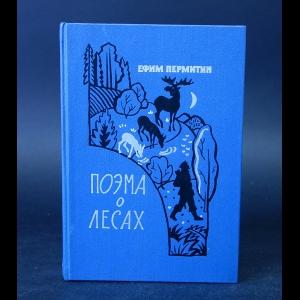 Пермитин Ефим - Поэма о лесах. Книга 3