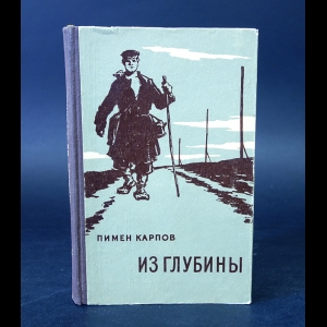 Карпов Пимен - Из глубины