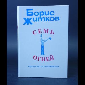 Житков Борис - Семь огней