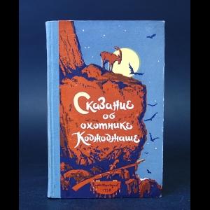 Авторский коллектив - Сказание об охотнике Коджоджаше