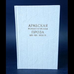 Авторский коллектив - Арабская романтическая проза XIX-XX веков