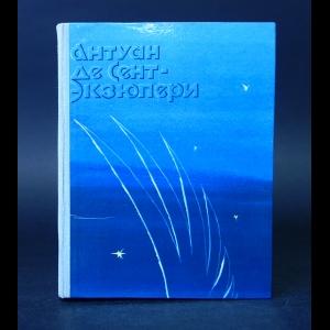 Антуан де Сент-Экзюпери - Ночной полет. Планета людей. Военный летчик. Письмо заложнику. Маленький принц
