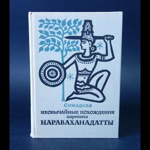 Сомадева - Необычайные похождения царевича Нараваханадатты