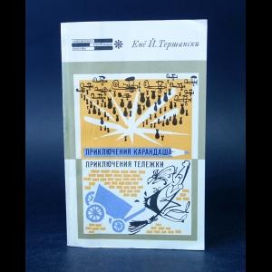 Тершански Енё - Приключения карандаша. Приключения тележки