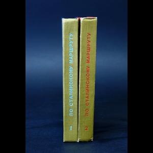 Авторский коллектив -  По Сталинскому маршруту (комплект из 2 книг)