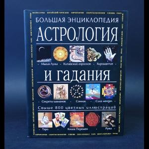 Морнингстар Салли  - Астрология и гадания. Большая энциклопедия