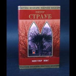 Страуб Питер  - Мистер Икс