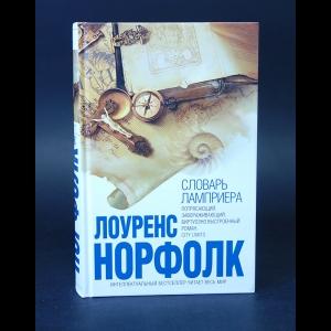 Норфолк Лоуренс - Словарь Ламприера