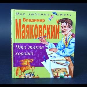 Маяковский В.В. - Что такое хорошо