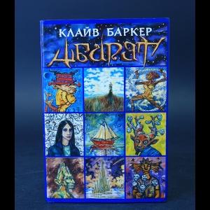 Баркер Клайв - Книги крови 1-2. Секс, смерть и сияние звезд