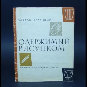 Белецкий Платон - Одержимый рисунком