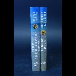 Стивенсон Р.Л.,  Брайан Ф. - Остров сокровищ. Джим Хокинс и проклятие Острова Сокровищ (Комплект из 2 книг)