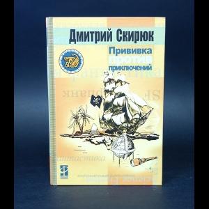 Скирюк Дмитрий - Прививка против приключений